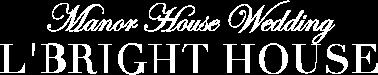 東京都港区浜松町にある少人数・貸切の結婚式場 エルブライトハウス(東京都・浜松町・大門・港区)